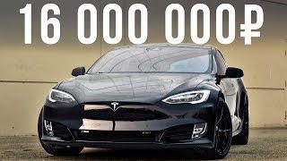 Самый дорогой седан на батарейках - 16 млн рублей за Тесла Модел S! ДОРОГО-БОГАТО #21