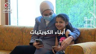 أبناء الكويتيات... والجنسية! .. هل هو تقصير في تطبيق القوانين...أم عدم مساواة وعنصرية؟
