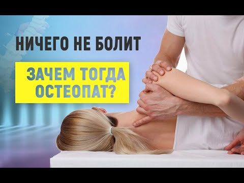 Похудей с остеопатом!