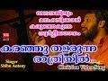 Karanju thalarunna christian devotional songs malayalam 2018 christian video song mp3