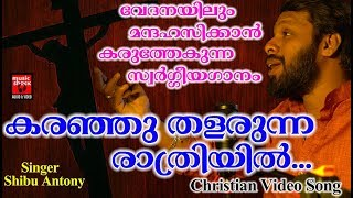 Karanju Thalarunna # Christian Devotional Songs Malayalam 2018 # Christian Song