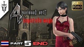 BRF - Resident Evil 4 : Separate Ways (Part 5) END