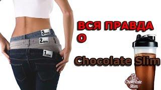 Chocolate Slim Для Похудения. Шоколад Слим описание,отзывы,купить.