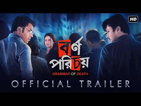 Bornoporichoy: Official Trailer I Starring by Jisshu sengupta, Abir Chatterjee and Priyanka Sarkar