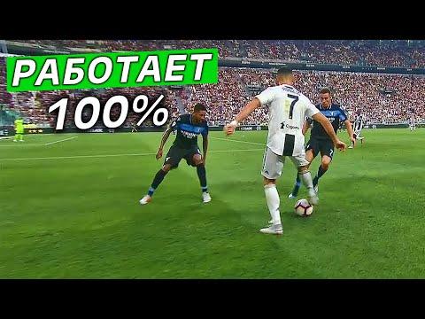 ЛЕГКИЕ ФИНТЫ РОНАЛДУ 100% РАБОТАЕТ   LEARN 5 EASY RONALDO MATCH FOOTBALL SKILLS