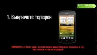 HTC One S Хард Ресет (Hard Reset) / К заводским настройкам(На данном видео экспертами сайта http://htc-rus.com продемонстрированна процедура сброса к заводским настройкам..., 2012-07-30T11:45:03.000Z)