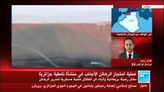 حادثة احتجاز الرهائن بالجزائر