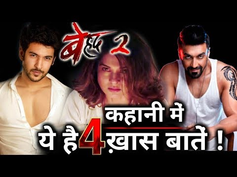 Beyhadh 2's STORY Will Have These 4 Interesting Things !