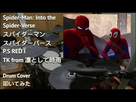 【TK from 凛として時雨 / P.S RED I】【スパイダーマン スパイダーバース(Spider-Man Into The Spider-Verse)】【Drum Cover (叩いてみた)】