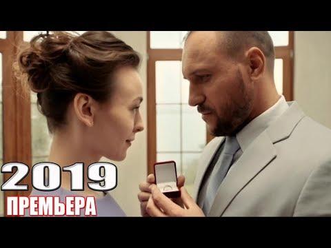 Кинопросмотр фильма познает любовь! ПУТЕШЕСТВИЕ К ЦЕНТРУ ДУШИ Русские мелодрамы 2018, фильмы HD