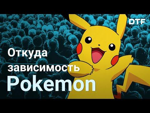 Секрет зависимости Pokemon. Механики аддиктивности, коллекционирование и покемоны в играх