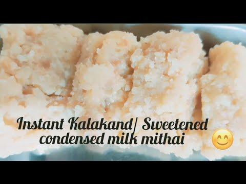 कलाकंद दो सामग्री से बनाएं Kalakand with condensed milk #kalakand #condensedmilk #feastohome