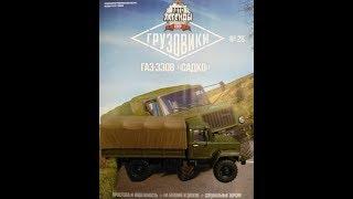 Огляд моделі і журналу Авто Легенди СРСР Вантажівки № 26 ГАЗ 3308 САДКО