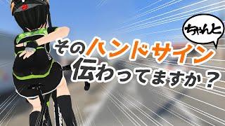 【ロードバイク】使えるのは●個だけ!?【ハンドサイン】
