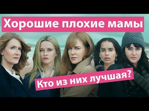 ПСИХОБЗОР - Большая Маленькая Ложь (2019) - Материнство