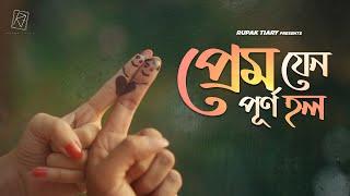 Prem Jeno Purno Holo | প্রেম যেন পূর্ণ হল | Rupak Tiary | Trishna| Aditya Paul| Bangla New Song 2021