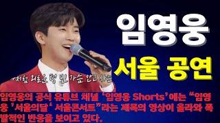 임영웅 서울콘서트 빨간 수트도 찰떡! 코앞 관객에 망원…