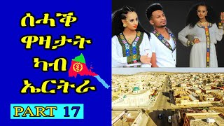 cinema semere -Jokes in Eritrean funny || Tigrigna joke today #17