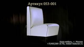 Модульный диван для кафе. 053-001(, 2016-11-29T14:33:18.000Z)