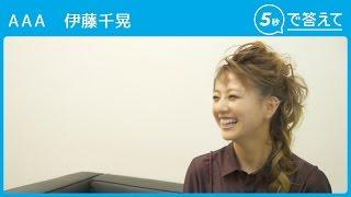 【5秒で答えて】伊藤千晃(AAA) 伊藤千晃 検索動画 25