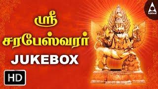 Sri Sarabeswarar Jukebox Songs Of Sarabeswarar Tamil Devotional Songs