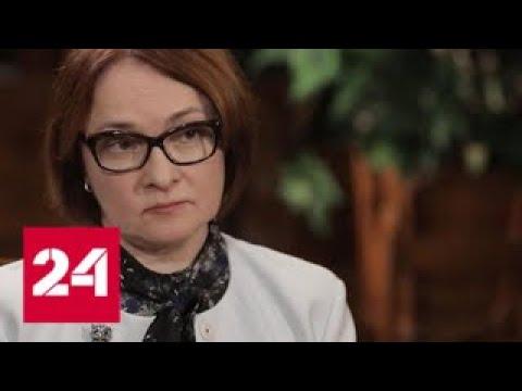Эльвира Набиуллина: Бинбанк и