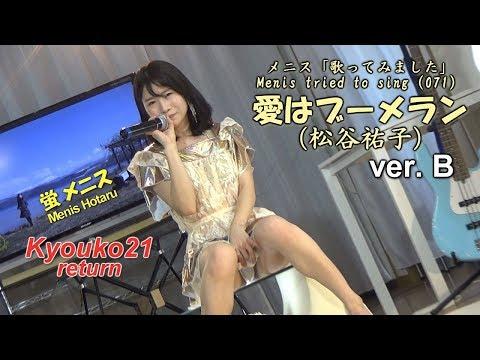 メニス「歌ってみました」(071)愛はブーメラン(松谷祐子)Ver. B