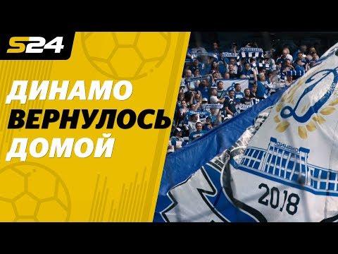 Открытие стадиона «Динамо»