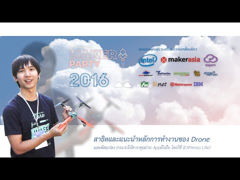 #CMMP2016 - Chiang Mai Maker Party 2016 - DIY Drone