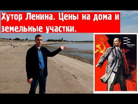 Хутор Ленина||Переезд в Краснодар