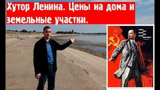 Хутор Ленин||Переезд в Краснодар