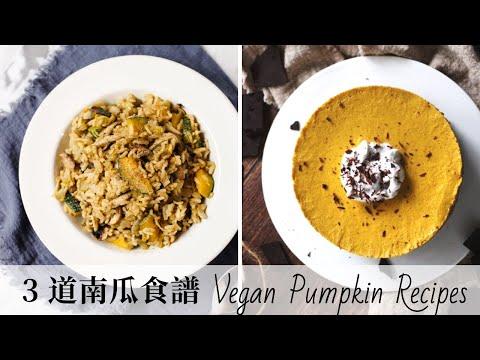 3 道全植物南瓜食譜:蔬菜南瓜拌炒 南瓜菇菇燉飯 全素免烤南瓜派 3 Vegan Pumpkin Recipes