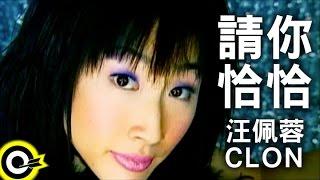 汪佩蓉 Fengie Wang&CLON【請你恰恰】Official Music Video