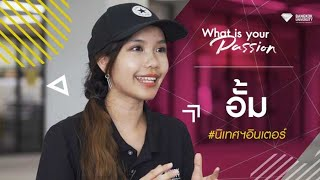"""What is your Passion? """"อั้ม นิเทศอินเตอร์"""""""