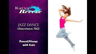 Урок по современному танцу - jazz dance (диагональ №2)