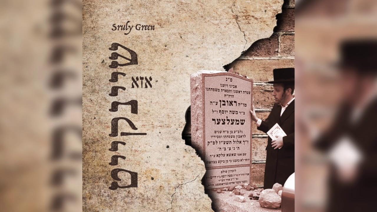 Sruly Green - Aza Sheinkeit | ישראלי גרין - אזא שיינקייט