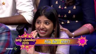 Tamil New Year Special - Neeya Naana | 14th April 2019 - Promo 1