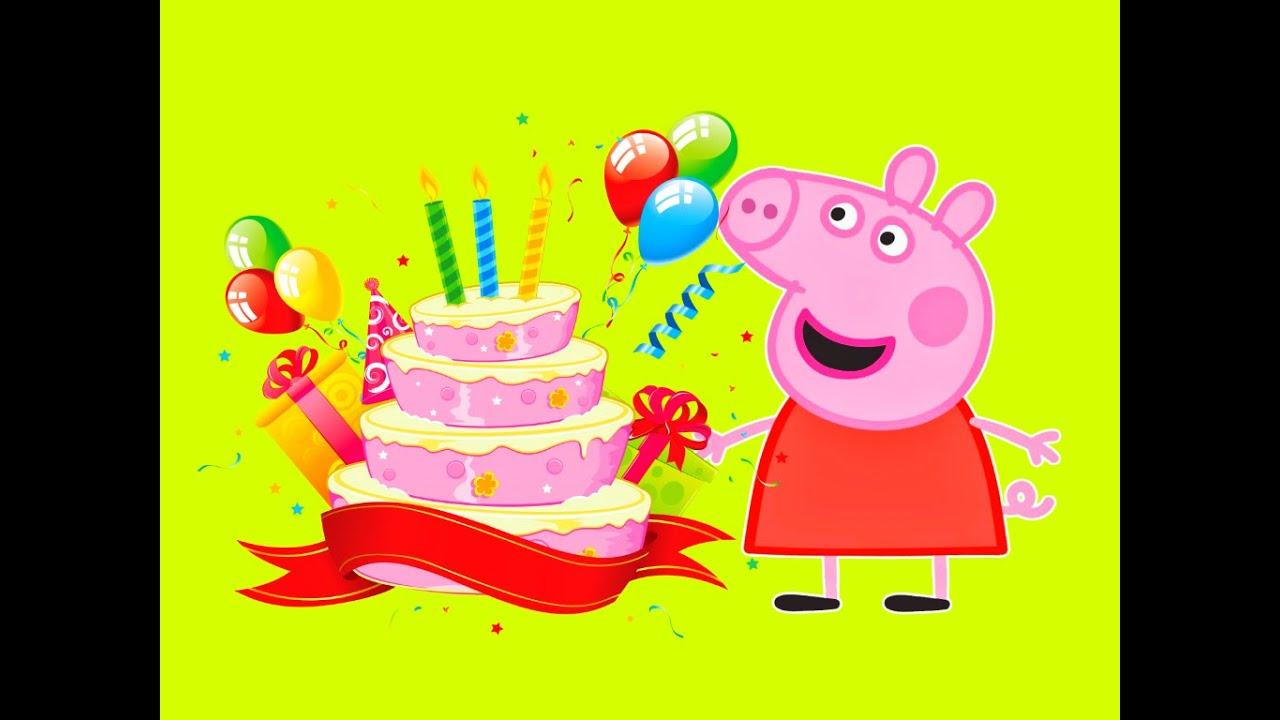 Свинка пеппа открытки с днем рождения