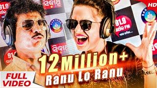 Super Hit Song - Ranu Lo Ranu | Papu Pom Pom & Asima Panda | Sidharth TV | Sidharth Music
