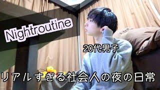 【ナイトルーティン】社会人1人暮らし20代男子の帰宅してから寝るまでの夜の日常。【Japanese men's night routine】【일본인 남자의 밤의 일상】 thumbnail