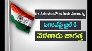 indian government Rules For Flag In Telugu 2017 - ఈ సమయంలో జాతీయ పతాకాన్ని ఎగరవేస్తే జైల్ కి వెళతారు
