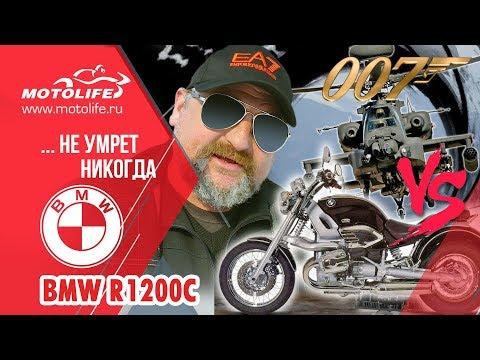 BMW R1200C мотоцикл агента 007 [обзор]