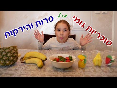 טעימות   השוואת טעמים   סוכריות גומי מול פרות והירקות