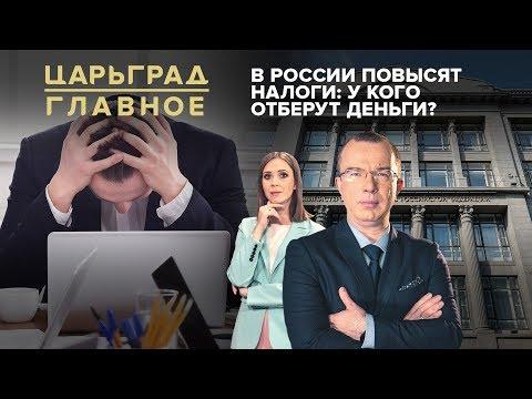 В России вновь резко повысят налоги: у кого заберут деньги?