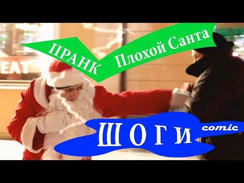 Плохой Санта / Дед Мороз / Илнар Шоги - новогодний пранк в центре Казани