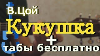 Download Виктор Цой - Кукушка. Фингерстайл гитара Mp3 and Videos
