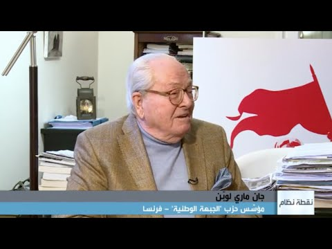 Jean-Marie Le Pen - Interview Al Arabiya (العربية)