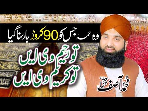 Asif Chishti By Ali Sound Gujranwala 03347983183 Tu Raheem V ain Tu Kareem