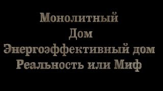 Монолитный Дом  Утепление  Monolithic house the Pros and cons of continued