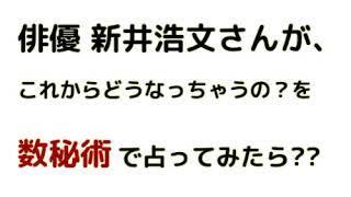 新井浩文の強制性交の原因と今後どうなるの?を数秘術で占ってみたら・...
